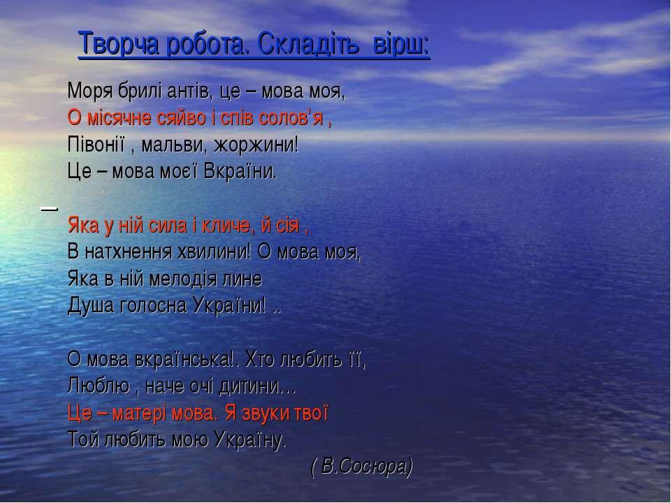 Творча робота. Складіть вірш: Моря брилі антів, це – мова моя, О місячне сяйв...
