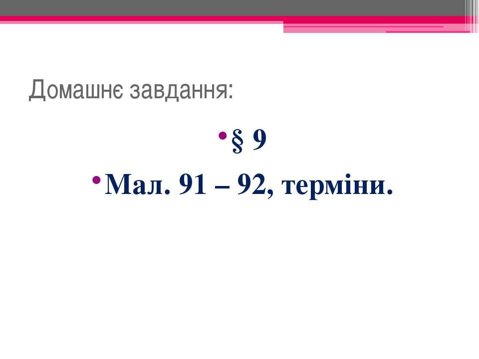Домашнє завдання: § 9 Мал. 91 – 92, терміни.