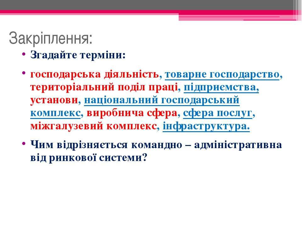 Закріплення: Згадайте терміни: господарська діяльність, товарне господарство,...