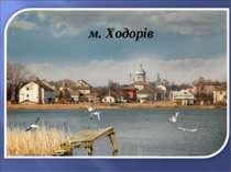 м. Ходорів