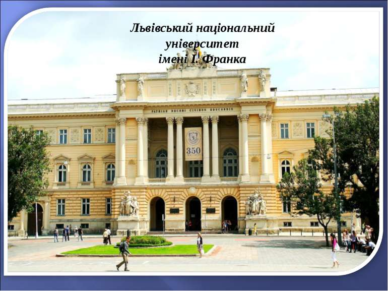 Львівський національний університет імені І. Франка