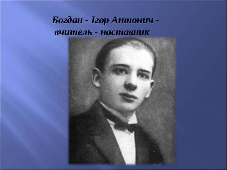 Богдан - Ігор Антонич - вчитель - наставник