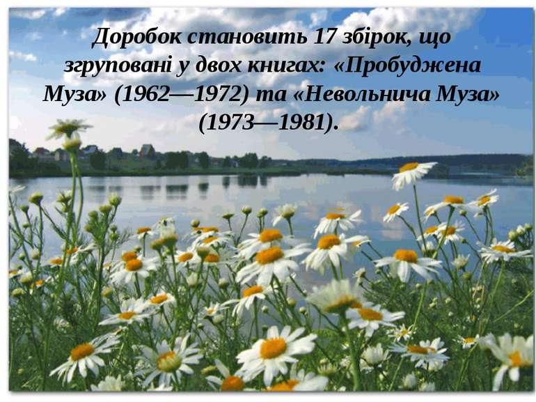 Доробок становить 17 збірок, що згруповані у двох книгах: «Пробуджена Муза» (...