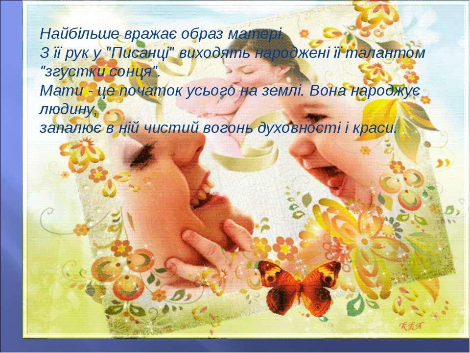 """Найбільше вражає образ матері. З її рук у """"Писанці"""" виходять народжені її тал..."""