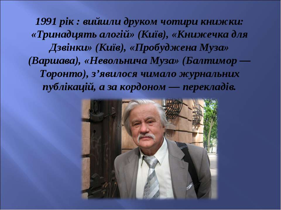 1991 рік : вийшли друком чотири книжки: «Тринадцять алогій» (Київ), «Книжечка...