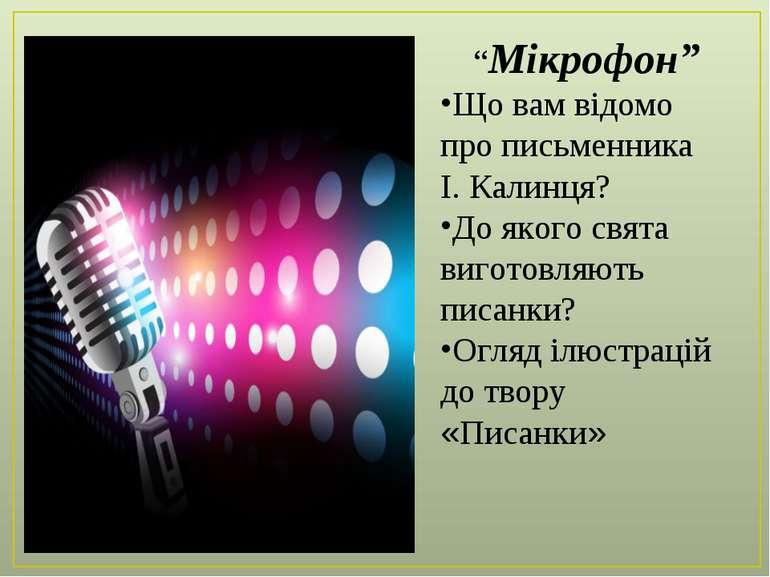 """""""Мікрофон"""" Що вам відомо про письменника І. Калинця? До якого свята виготовля..."""