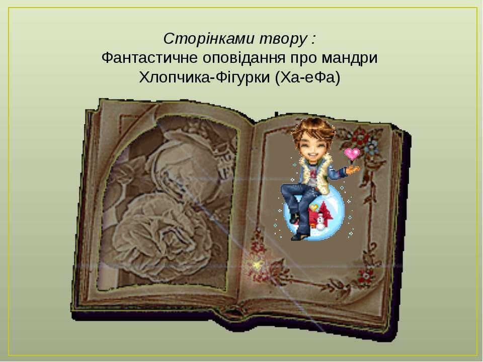 Сторінками твору : Фантастичне оповідання про мандри Хлопчика-Фігурки (Ха-еФа)
