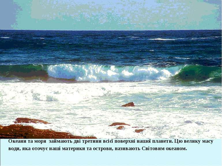Океани та моря займають дві третини всієї поверхні нашої планети. Цю велику м...