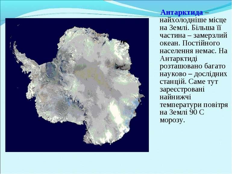 Антарктида – найхолодніше місце на Землі. Більша її частина – замерзлий океан...
