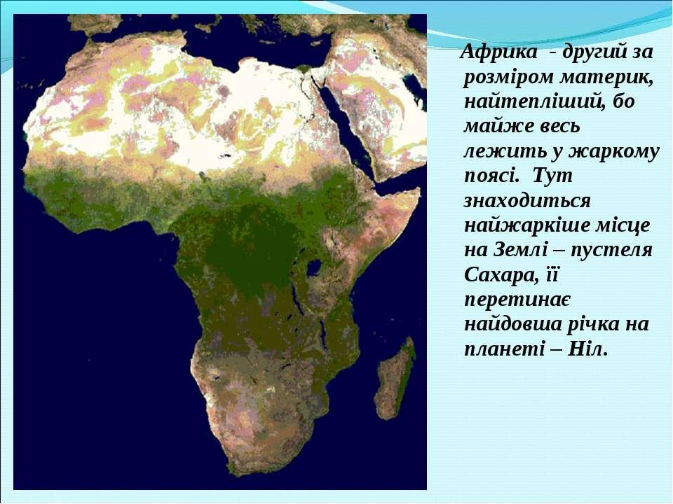 Африка - другий за розміром материк, найтепліший, бо майже весь лежить у жарк...