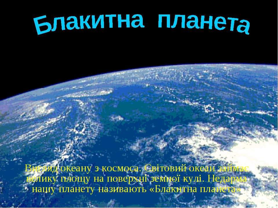 Вигляд океану з космоса. Світовий океан займає велику площу на поверхні земно...