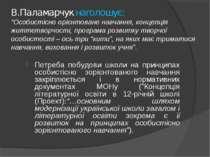 """В.Паламарчук наголошує: """"Особистісно орієнтоване навчання, концепція життєтво..."""