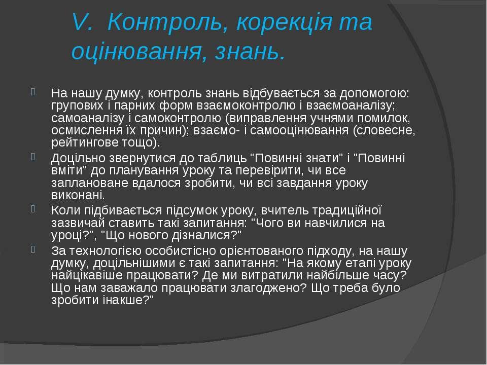 V. Контроль, корекція та оцінювання, знань. На нашу думку, контроль знань від...