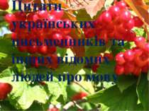 Цитати українських письменників та інших відомих людей про мову