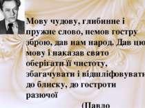 Мову чудову, глибинне і пружне слово, немов гостру зброю, дав нам народ. Дав ...