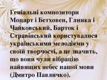 Геніальні композитори Моцарт і Бетховен, Глинка і Чайковський, Барток і Страв...