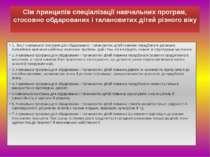 Сім принципів спеціалізації навчальних програм, стосовно обдарованих і талано...