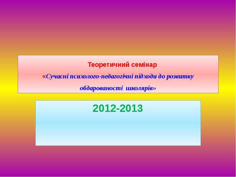 Теоретичний семінар «Сучасні психолого-педагогічні підходи до розвитку обдаро...