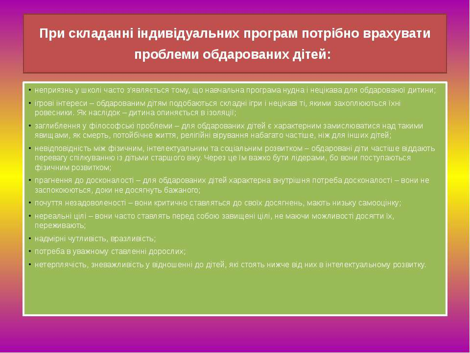 При складанні індивідуальних програм потрібно врахувати проблеми обдарованих ...