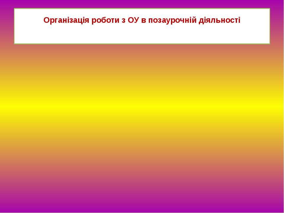 Організація роботи з ОУ в позаурочній діяльності