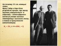 На початку ХХ ст. німецькі хіміки Фриц Габер и Карл Бош розробили процес, при...