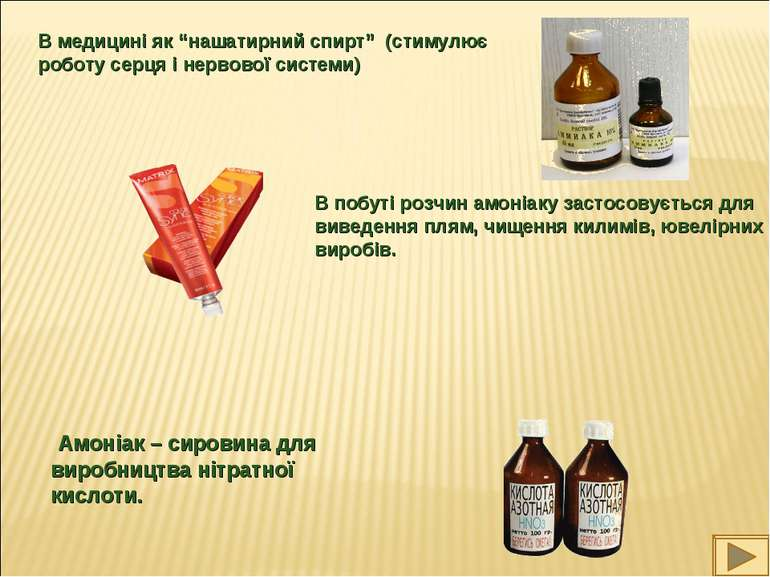 """В медицині як """"нашатирний спирт"""" (стимулює роботу серця і нервової системи) В..."""