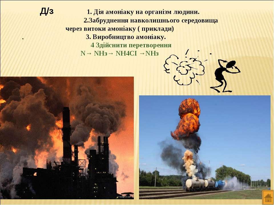 . Д/з 1. Дія амоніаку на організм людини. 2.Забруднення навколишнього середов...