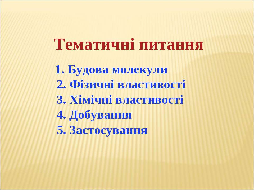 Тематичні питання 1. Будова молекули 2. Фізичні властивості 3. Хімічні власти...