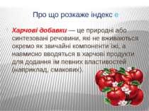 Про що розкаже індекс е Харчові добавки — це природні або синтезовані речовин...