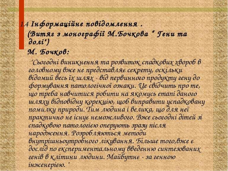 """1.4 Інформаційне повідомлення . (Витяг з монографії М.Бочкова """" Гени та долі""""..."""