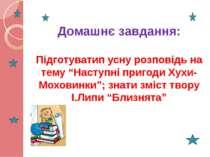 """Домашнє завдання: Підготуватип усну розповідь на тему """"Наступні пригоди Хухи-..."""