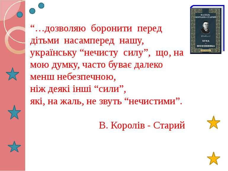 """""""…дозволяю боронити перед дітьми насамперед нашу, українську """"нечисту силу"""", ..."""