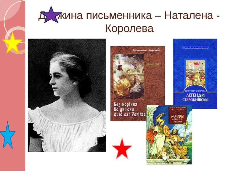 Дружина письменника – Наталена - Королева