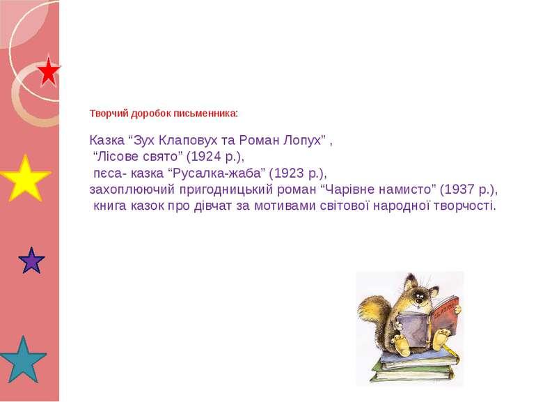 """Творчий доробок письменника: Казка """"Зух Клаповух та Роман Лопух"""" , """"Лісове св..."""
