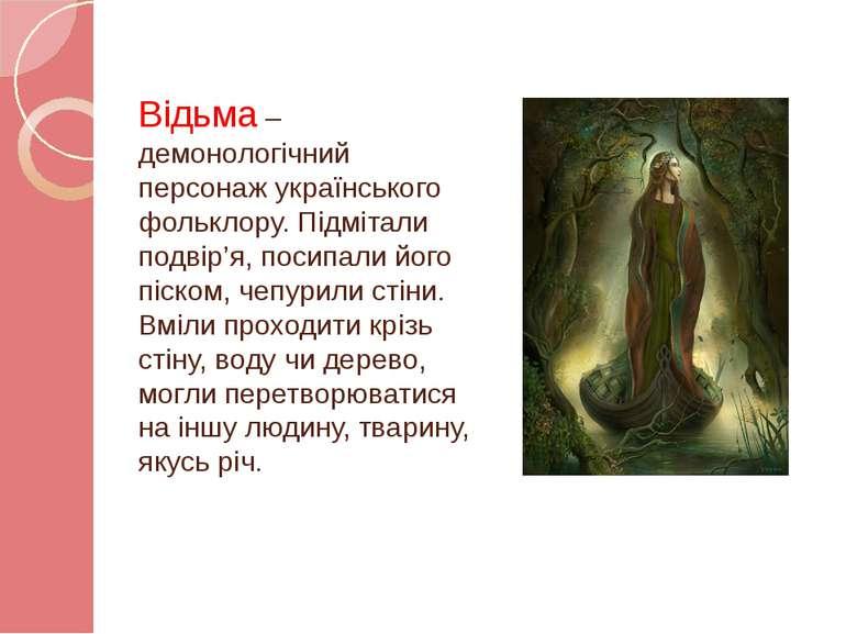 Відьма – демонологічний персонаж українського фольклору. Підмітали подвір'я, ...