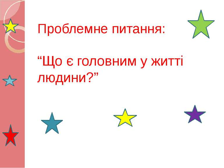 """Проблемне питання: """"Що є головним у житті людини?"""""""
