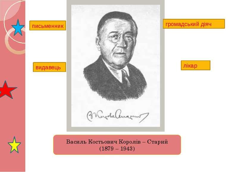 Василь Костьович Королів – Старий (1879 – 1943) письменник видавець громадськ...