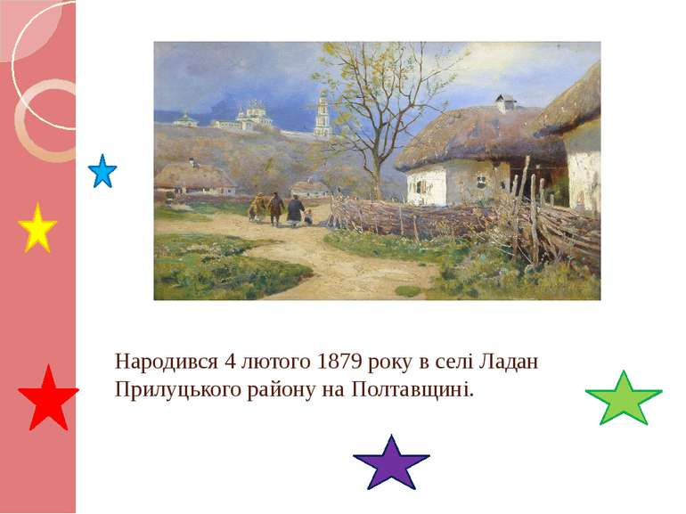 Народився 4 лютого 1879 року в селі Ладан Прилуцького району на Полтавщині.