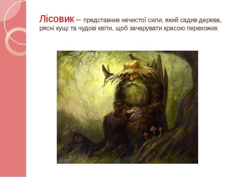 Лісовик – представник нечистої сили, який садив дерева, рясні кущі та чудові ...