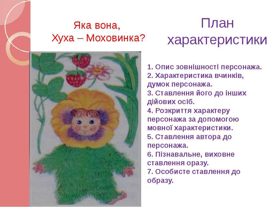 1. Опис зовнішності персонажа. 2. Характеристика вчинків, думок персонажа. 3....