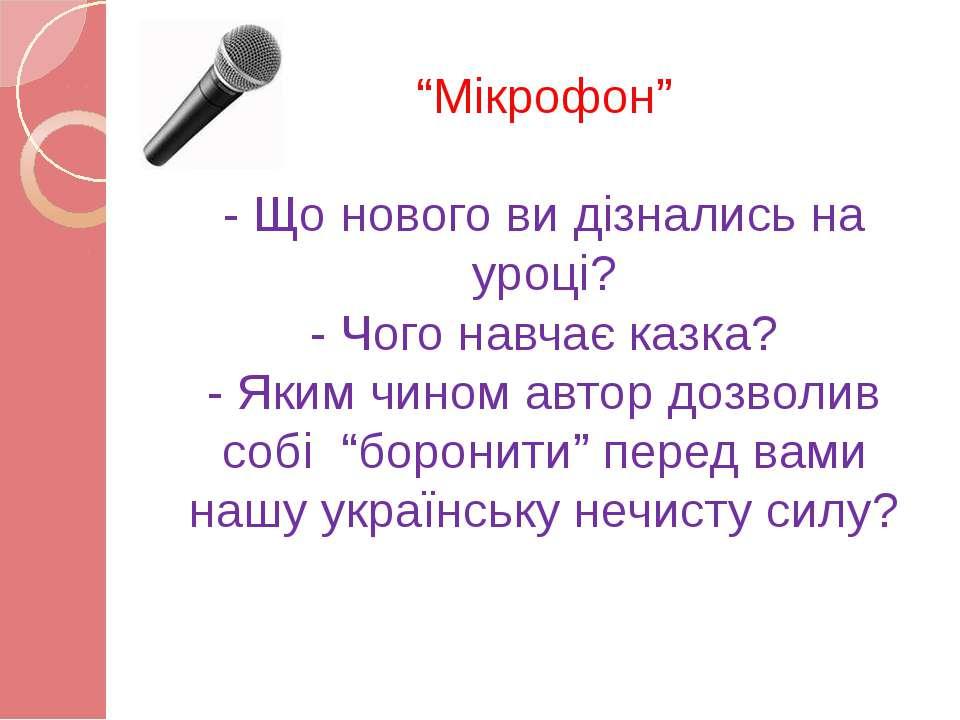 """""""Мікрофон"""" - Що нового ви дізнались на уроці? - Чого навчає казка? - Яким чин..."""