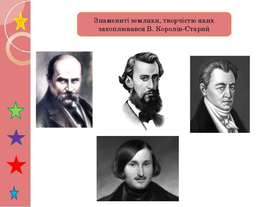 Знамениті земляки, творчістю яких захоплювався В. Королів-Старий