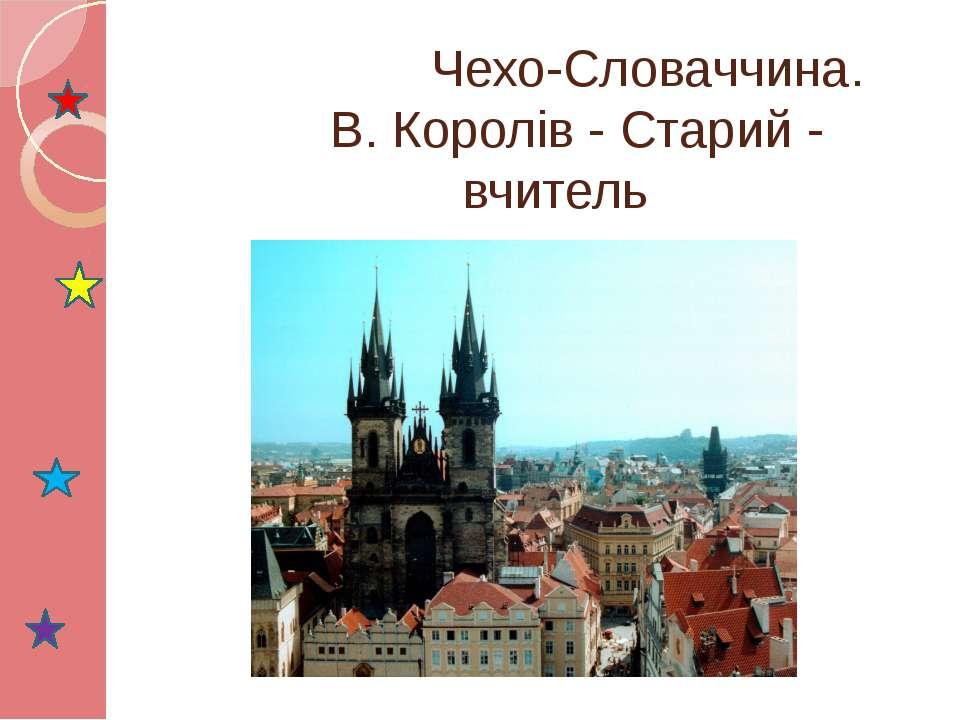 Чехо-Словаччина. В. Королів - Старий - вчитель