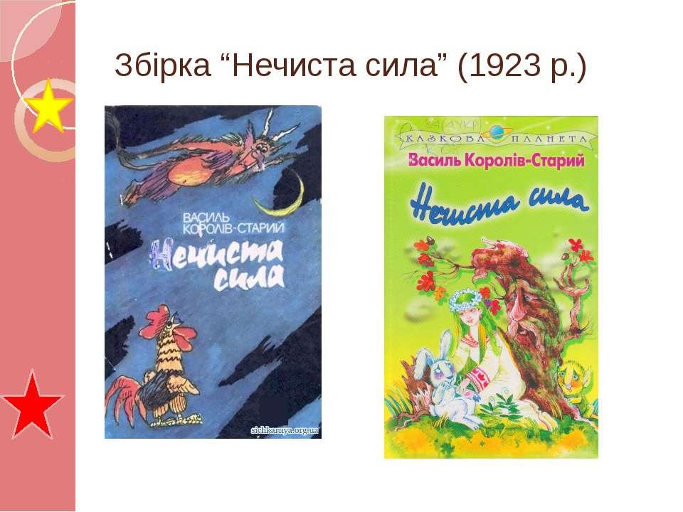 """Збірка """"Нечиста сила"""" (1923 р.)"""