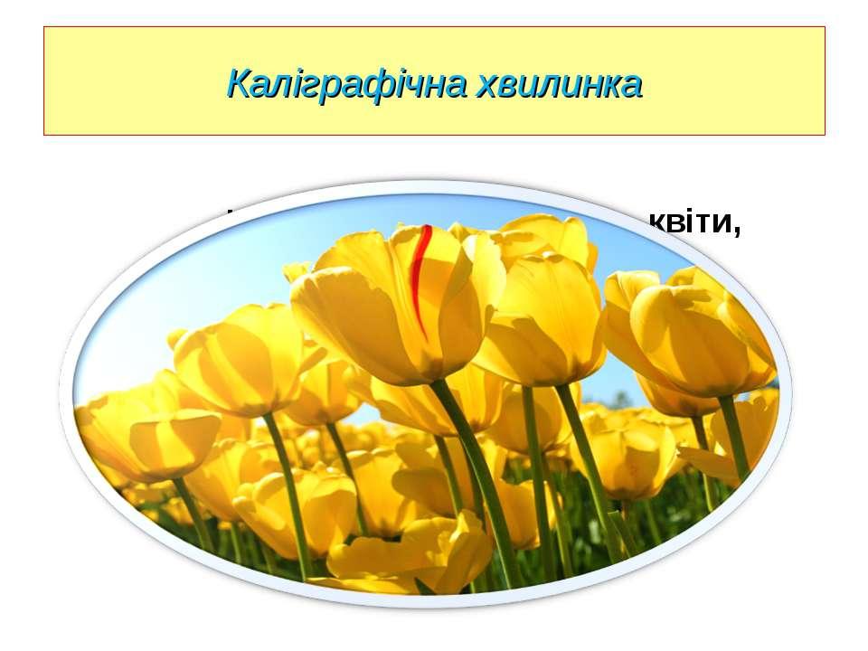 Нехай бринять і пахнуть квіти, Нехай почує Божий рай, Як на землі радіють діт...