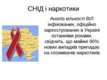 СНІД і наркотики Аналіз кількості ВІЛ інфікованих, офіційно зареєстрованих в ...