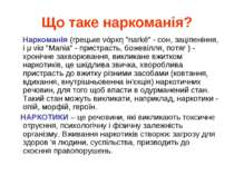 """Що таке наркоманія? Наркоманія (грецьке νάρκη """"narkē"""" - сон, заціпеніння, і μ..."""