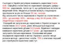 Сьогодні в Україні регулярно вживають наркотики 5 млн. осіб. Офіційна статист...