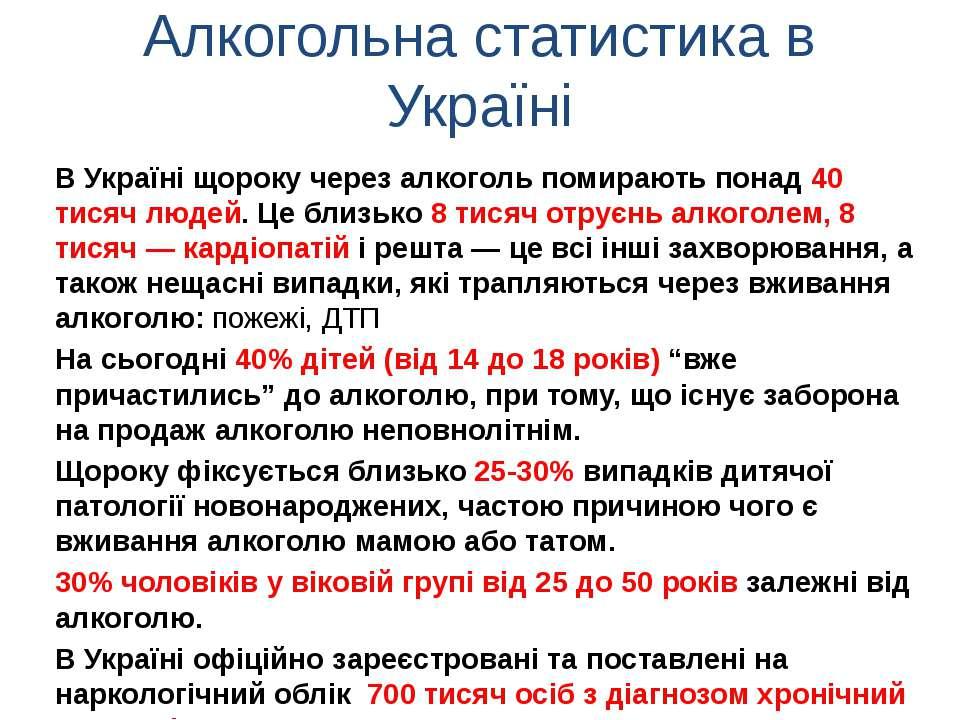 Алкогольна статистика в Україні В Україні щороку через алкоголь помирають пон...