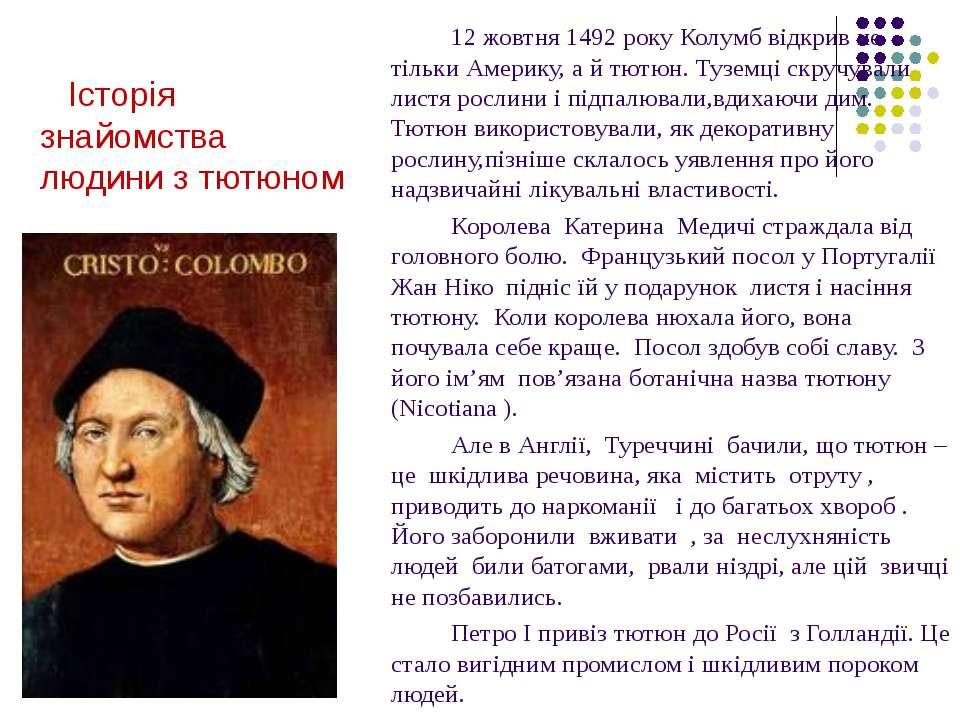 Історія знайомства людини з тютюном 12 жовтня 1492 року Колумб відкрив не тіл...